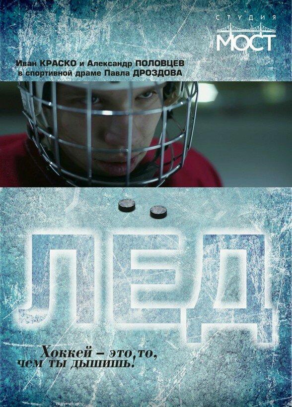 Лед (2013) смотреть онлайн HD720p в хорошем качестве бесплатно