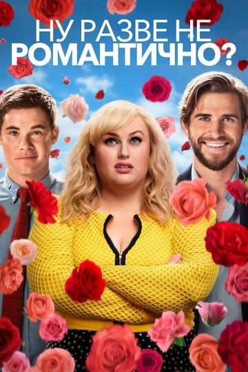 Постер к фильму Ну разве не романтично? (2019)