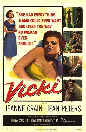 Вики (1953)