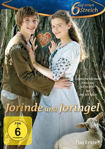 Йоринда и Йорингель 2011