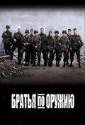 Братья по оружию (2001)