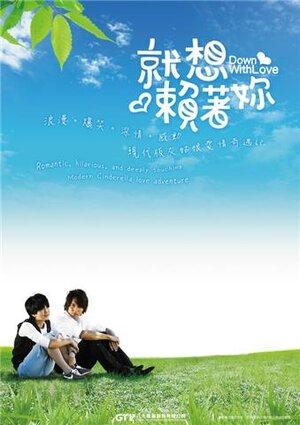 300x450 - Дорама: Долой любовь / 2010 / Тайвань