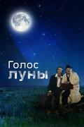 Голос луны (1990) — отзывы и рейтинг фильма