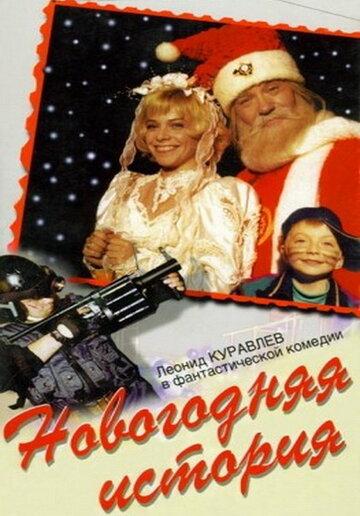 Новогодняя история (1996)