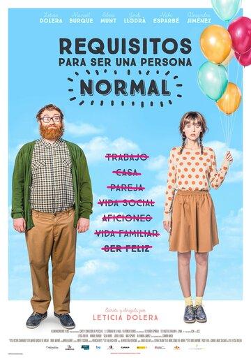 Фильм Требования, чтобы быть нормальным человеком