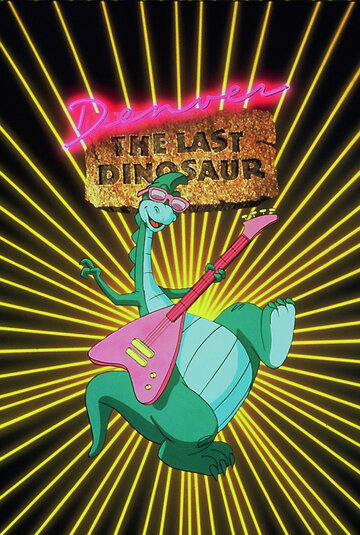 ������, ��������� �������� (Denver, the Last Dinosaur)
