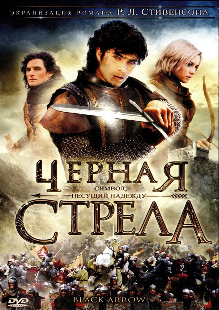 смотреть онлайн фильмы стрела сериал: