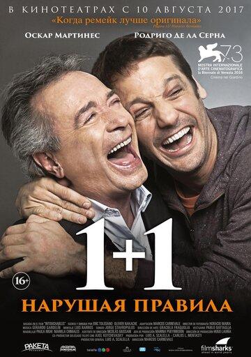 1+1. Нарушая правила / Inseparables (2016)