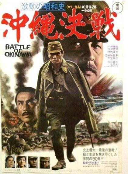 Фильмы Битва за Окинаву смотреть онлайн