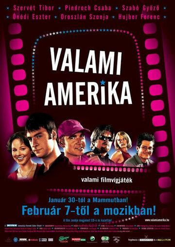 Типа Америка (2002)