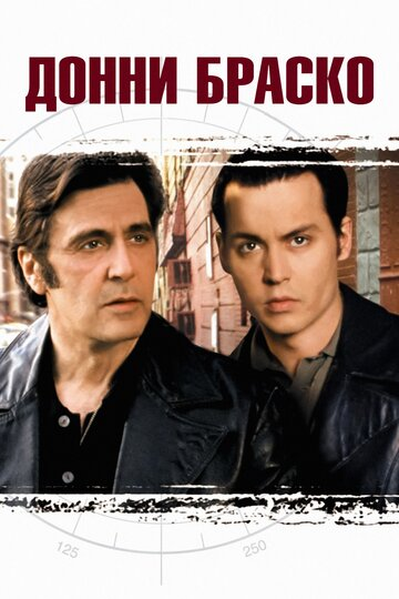 ����� ������ (Donnie Brasco)
