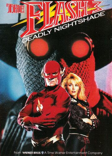 Вспышка III: Смертоносный паслен (Flash III: Deadly Nightshade)