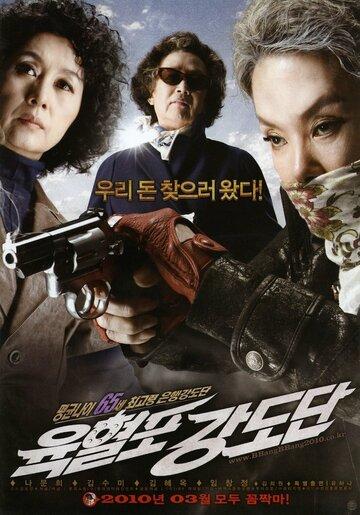 Банда с револьверами (Yukhyeolpo kangdodan)