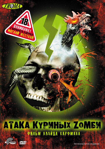 Атака куриных зомби (Poultrygeist: Night of the Chicken Dead)