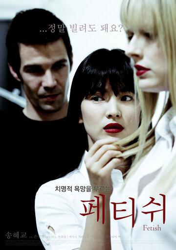 Фетиш (2008)