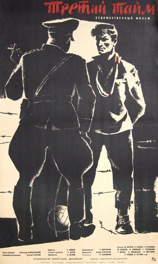 Третий тайм (1962) смотреть онлайн бесплатно в HD качестве