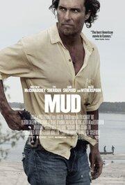 Смотреть Мад (2012) в HD качестве 720p