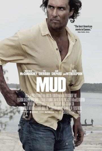 ��� (Mud)