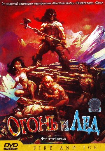 Постер к фильму Огонь и лед (1983)