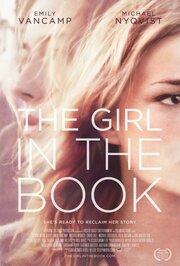 Девушка в книге (2015)