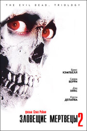 Смотреть онлайн Зловещие мертвецы 2
