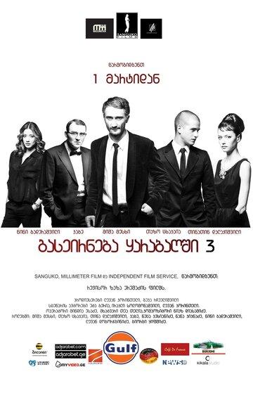 Опекун (2012) полный фильм