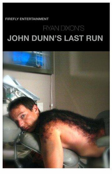 Последний забег Джона Данна