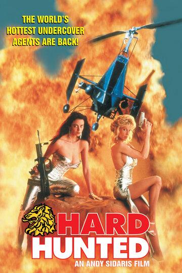 Жестокая охота (1993)