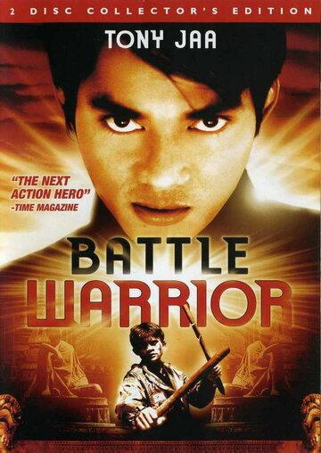 Битва воина (1996) полный фильм онлайн