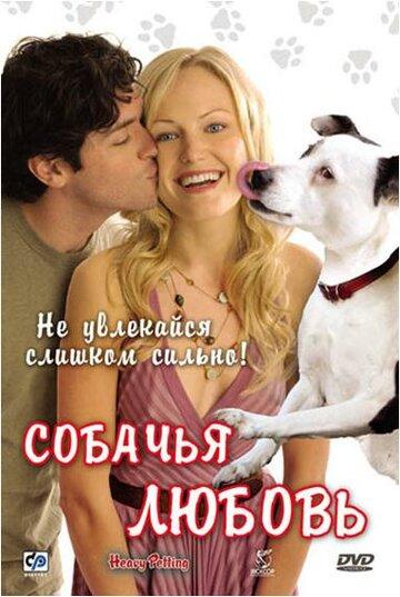 Собачья любовь 2007