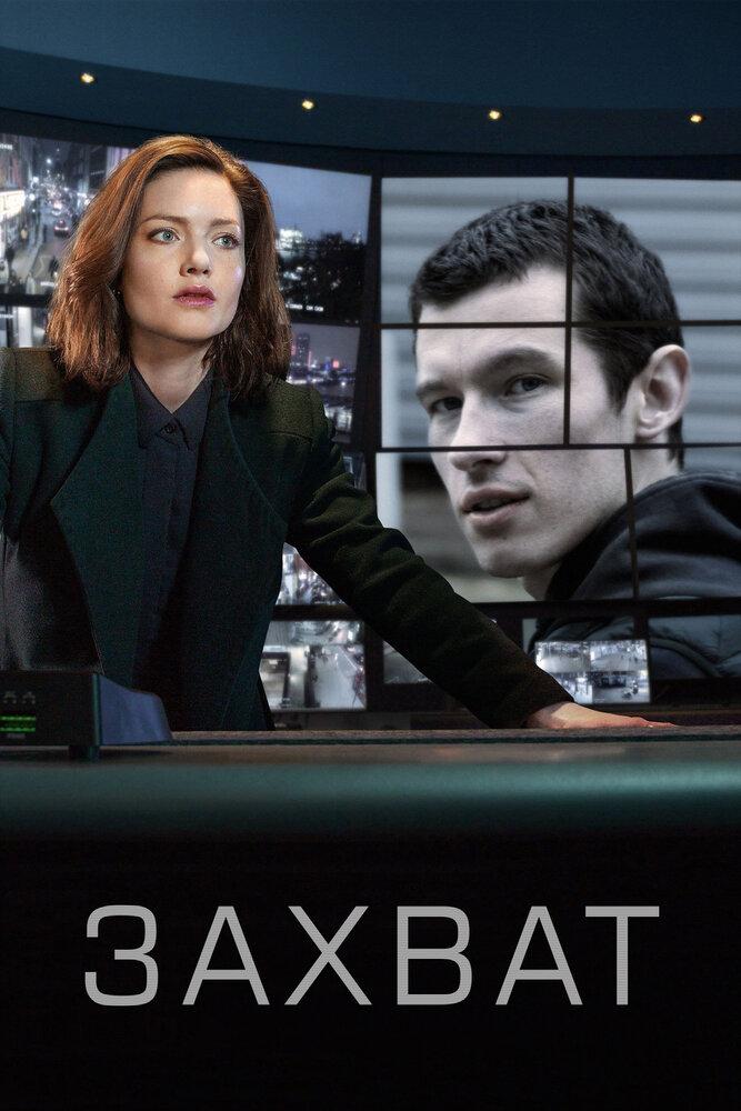 Захват / The Capture. 2019г.