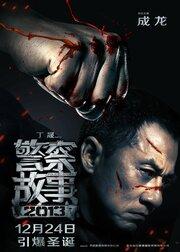 Смотреть Полицейская история 4 (2014) в HD качестве 720p