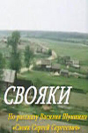 Свояки (1987) полный фильм