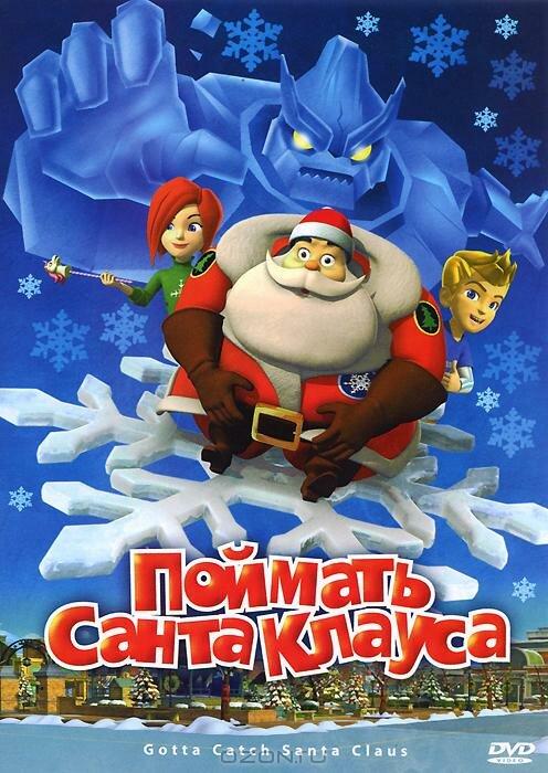 Поймать Санта Клауса