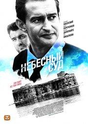 Небесный суд (2011)