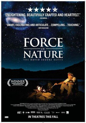 Сила природы (Force of Nature)