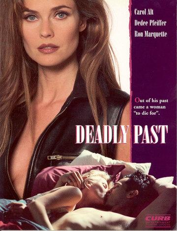 Смертельное прошлое (1995)