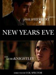 Канун Нового года