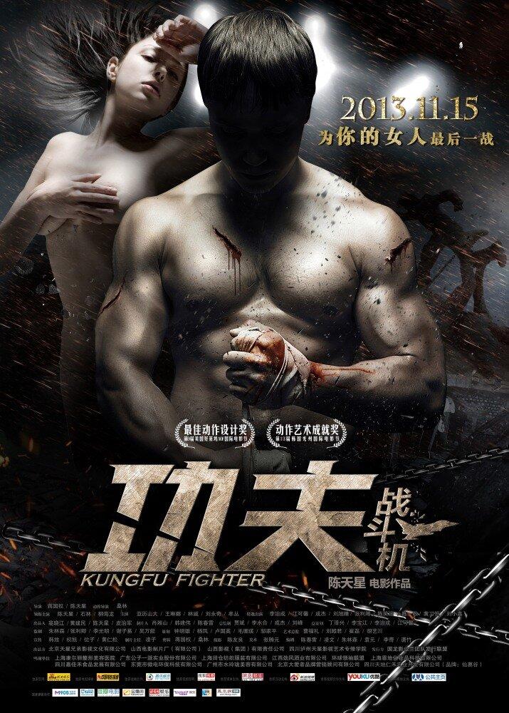 807690 - Боец кунг-фу ✸ 2013 ✸ Китай