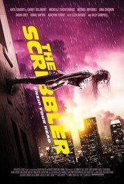 Смотреть Писака (2014) в HD качестве 720p