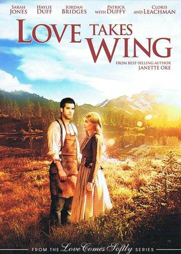 У любви есть крылья 2009