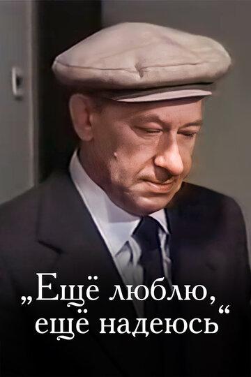 Еще люблю, еще надеюсь (1984)