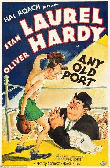 В некоем старом порту (1932)