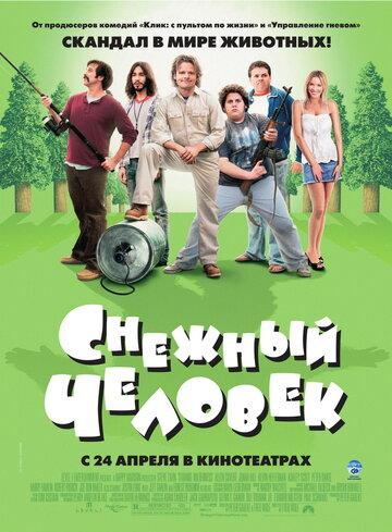 Фильм Шестой игрок