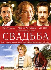 Свадьба (2010)