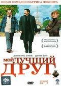 http://www.kinopoisk.ru/images/film/256221.jpg