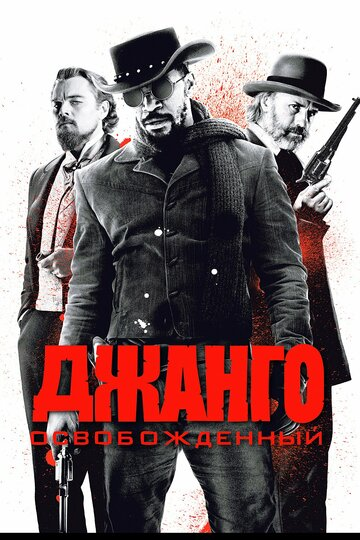 Джанго освобожденный 2012 - смотреть фильм в жанре комедийный вестерн
