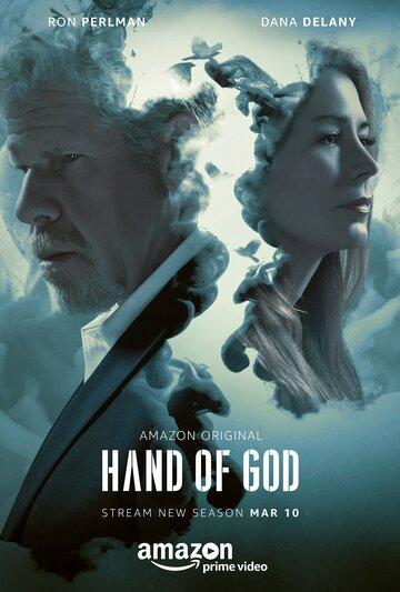 ������� ����� (Hand of God)
