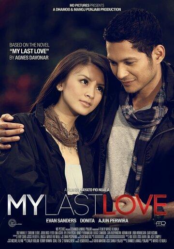 Моя последняя любовь (2012) полный фильм