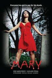 Мэри (2010)